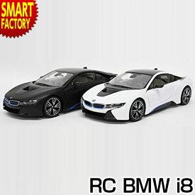 ライセンス公認ラジコンRC BMW i8 市販モデル 1:14 1/14サイズ BMWRC 人気 ラジコン ホビー かっこいい ラジコンカー 完成品 趣味 自動車 車 室内 おもちゃ 子供 男の子 大人 誕生日 お祝い プレゼント おすすめ ☆