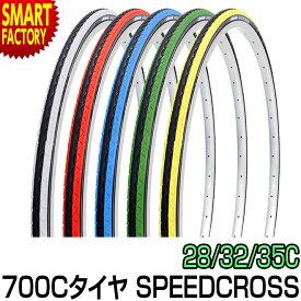 自転車 タイヤ 700×28c 32C 35C カラータイヤ SR018 スピードクロス シンコー SHINKO ロードバイク クロスバイク スポーツ・アウトドア 自転車・サイクリング 白 青 黄色 緑 赤 ☆