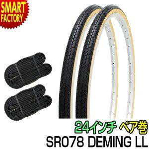自転車 タイヤ 24インチ チューブ セット ペア 24×1 3/8 WO ブラック ベージュ SR078 DEMING LL SHINKO シンコースポーツ・アウトドア 自転車・サイクリング 自転車用パーツ タイヤチューブ 送料無料