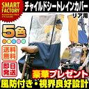 【送料無料】自転車用チャイルドシート レインカバー リア用 チャイルドシート レインカバー 子供乗せシート カバー …