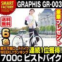 【送料無料】自転車 ピストバイク GRAPHIS グラフィス GR-003 (6色) 自転車 700c ピストバイク フリーギア シングルギア シングルスピード...