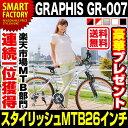 【送料無料】★新色登場! マウンテンバイク・MTB 自転車 26インチ GRAPHIS GR-007 (5色) 自転車 グラフィス 18段変速 メンズ レディー...