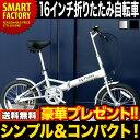 折りたたみ自転車 16インチ 折り畳み自転車 折畳み自転車 (2色) マイパラス 【送料無料】 スポーツ・アウトドア 自転車 2カラー M-101 ☆