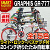 Folding bike GRAPHIS GR-777 (10 colors) in 2013, model 20-inch Shimano-made six-stage gear (folding bicycles and folding bike) bike shop cheap ★ bag ( Luc ) reviews giveaway! ★ basket, with key lights