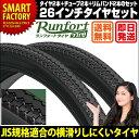 自転車 26インチ タイヤ チューブ セット 26×1 3/8 WO 1ペア 2本巻き (タイヤ、チューブ、リムゴム各2本)Runfort Tire(ランフォートタイヤ)スポーツ・アウトドア 自転車・