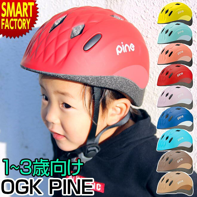 子供用 ヘルメット 1歳 2歳 3歳 軽量 軽い 47-51cm パイン オージーケー PINE OGK SG規格 自転車 子供用ヘルメット キッズ ヘルメット 子供用自転車 ペダルなし自転車 子供乗せ チャイルドシート 子供 幼児 児童 幼稚園