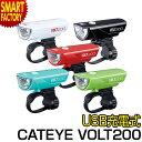 自転車 ライト VOLT200 HL-EL151RC キャットアイ cateye 200ルーメン USB 充電 ロードバイク クロスバイク 通勤 通学 …