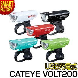 自転車 ライト VOLT200 HL-EL151RC キャットアイ cateye 200ルーメン USB 充電 ロードバイク クロスバイク 通勤 通学 自転車ライト ボルト200 フロントライト ヘッドライト 前照灯 ☆