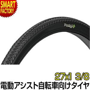 電動自転車 タイヤ 27インチ パンクしにくいタイヤ Runfort Tire Plus 27x1 3/8 WO 1本 シティサイクル ママチャリ 自転車 タイヤ 電動アシスト自転車 電動自転車 子乗せ自転車 子供乗せ チャイルドシ