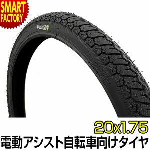 電動自転車 タイヤ 20インチ パンクしにくいタイヤ Runfort Tire Plus 20x1.75 HE 1本 折りたたみ自転車 ミニベロ 小径車 シティサイクル ママチャリ 自転車 タイヤ ☆