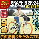 週末1000円クーポン 子供自転車 22 24 26 シマノ 6段ギア ライト 鍵 カゴ付き (全9色) 折りたたみ自転車 CTB 折り畳み…