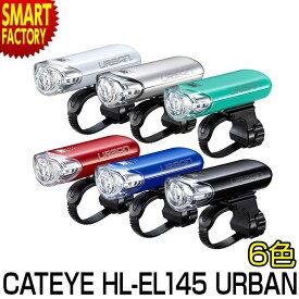 自転車 ライト HL-EL145 URBAN キャットアイ CATEYE フロントライト 前照灯 800cd 50lm 電池 自転車ライト ロードバイク クロスバイク サイクリング ☆