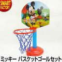 ディズニー バスケットゴールセット おもちゃ バスケットボール ミッキーマウス 室内 玩具 子供 キッズ 男の子 女の子…