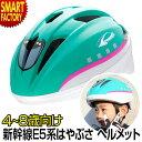 子供 ヘルメット 新幹線 E5系 はやぶさ 自転車 ヘルメット 4-8歳 53-56cm Sサイズ SG規格 IDES アイデス 子供用ヘルメ…