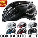 自転車 ヘルメット RECT レクト OGK KABUTO オージーケー カブト 自転車ヘルメット サイクルヘルメット ロードバイク …