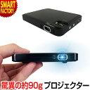 プロジェクター 小型 スマホ iPhone iPad 小型プロジェクター 最軽量 USB電源 薄い 小さい 軽い DLP 高輝度 スピーカ…