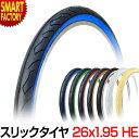 自転車 タイヤ 26インチ 26x1.95 HE 1本 カラータイヤ スリックタイヤ SR064 シンコー SHINKO マウンテンバイク スト…