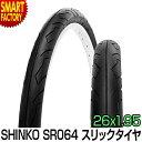 自転車 タイヤ 26インチ 26x1.95 HE 1本 スリックタイヤ SR064 シンコー SHINKO マウンテンバイク クロスバイク 自転…