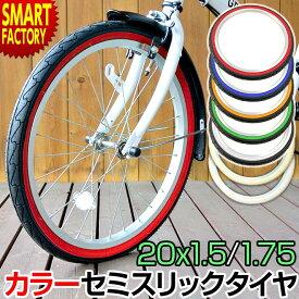 自転車 タイヤ 20インチ 20x1.50 20x1.75 カラータイヤ SR-076 スリック タイヤ シンコー SHINKO 自転車タイヤ 折りたたみ自転車 ミニベロ 小径車 20インチタイヤ ☆