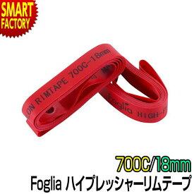 ハイプレッシャー リムテープ 700C 18mm 2本 foglia 高圧 リムバンド リムフラップ ロードバイク クロスバイク ナイロン ☆