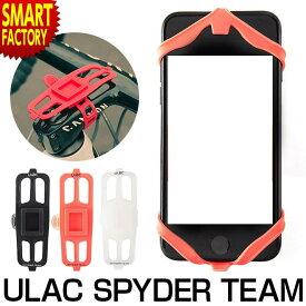 スマホ ホルダー 自転車 伸縮 固定 ブラック レッド クリア 黒 赤 透明 シリコン ステム フレーム ULAC SPYDERTEAM ユーラック スパイダーチーム スマホバンド シリコンバンド 携帯 スマートフォン バイク ベビーカー Android iPhone 携帯電話