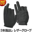 日本郵便送料無料 手袋 フィンガーレス 3本指出し グローブ スポーツ DIY 自転車 バイク 作業手袋 作業用手袋 おたふ…