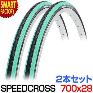自転車 タイヤ 700×28c 2本セット ターコイズ カラー SR018 スピードクロス シンコー SHINKO ロードバイク クロスバイク チェレステ ターコイズ グリーン ミント ☆