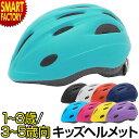【20日限定最大5000円クーポン】 自転車 子供 ヘルメット 1歳 2歳 3歳〜5歳 軽い 軽量 パルミー キッズヘルメット P-H…