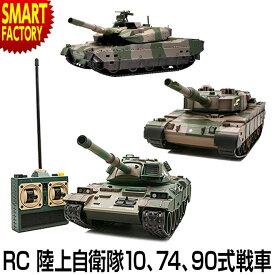 ラジコン 戦車 KYOSHO BB弾発射機能 NEWバトルタンクシリーズウェザリング仕様 陸上自衛隊 10式戦車 74式戦車 90式戦車 サーチライト 前照灯 装備 RC 人気 ラジコン 戦車 玩具 かっこいい おもちゃ 趣味 ホビー 子供 大人 ☆