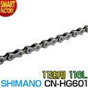 自転車 チェーン シマノ 105 11速用 チェーン CN-HG601 HG-X11 SHIMANO 11段変速 自転車チェーン 交換用 変速機用 ロ…