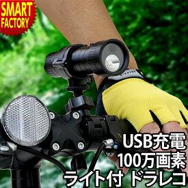 ドライブレコーダー 自転車 ライト 100万画素 USB 充電式 固定 フロント用 サイクルライト ドラレコ 録画 防犯 カメラ 自転車ライト サイクリング 映像 撮影 小型カメラ 記録 夜道 ☆