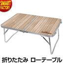 アウトドア テーブル 折り畳み 軽量 ローテーブル コンパクト 軽い 折りたたみ ウッド調 アウトドア キャンプ アウト…