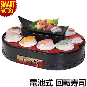 回転寿司 寿司 おもちゃ 電池式 寿司握り器付 寿司 お寿司 回転 メーカー 卓上 家庭用 クッキングトイ 子供 大人 パーティー 家飲み 送料無料 すし おすし 玩具 室内 ☆