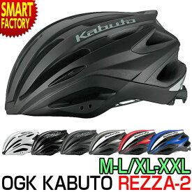 OGK ヘルメット REZZA-2 レッツア2 レッツァ2 シールド対応 大人用 自転車 ヘルメット 大人用ヘルメット ロードバイク クロスバイク 通勤通学 安全 軽量 軽い 送料無料 ☆
