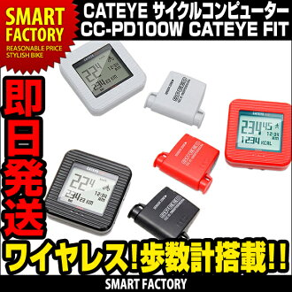 Cycle computer CC-PD 100 W CATEYE FIT bike parts