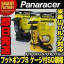 Panaracer パナレーサー フットポンプS FTP-BKG-S/FTP-YKG-S ゲージ付き 空気入れ ●対応 ☆