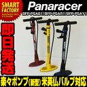 Panaracer パナレーサー 楽々ポンプ BFP-PSAB1/BFP-PSAR1/BFP-PSAY1 新型 空気入れ ●対応 ☆