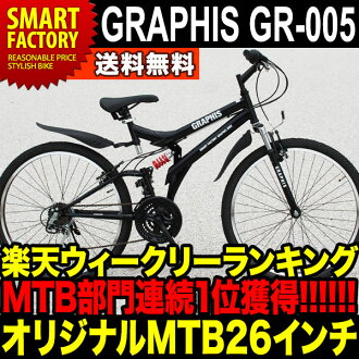 «MSRP» mountain bike / MTB GRAPHIS GR-005 (4 colors)!
