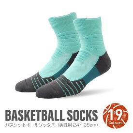 2足セット バスケットボール ソックス(メンズ)24~28cm 19色展開 厚地 靴下 男性用 くつした 定番 ブランド おしゃれスポーツ ウォーキング スポーツソックス ランニングソックス フリーサイズ