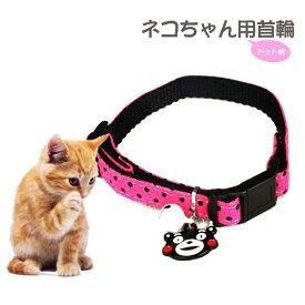 猫用品 猫首輪 猫カラー 迷子札鈴付き 安全仕様 かわいい 楽対応 オシャレ キャットカラー