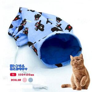 猫 おもちゃ トンネル ペット用品 ねこ ネコ 猫用品カシャカシャ音 夢中 穴 キャットランド Mサイズ