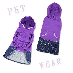 ペット用 パーカー 小中型犬ドッグウエア フード付き 犬 イヌ DOG ペット服 ペットウェア お散歩 お出かけ ポケット付き  無地 デニム ペット用 犬用 可愛い ドッグウエア  スカートタ