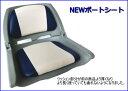 送料無料 ボート用 NEW ボートシート ボート用椅子 ブルー/グレー