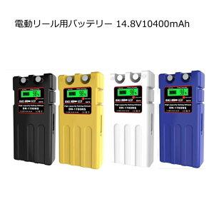 ダイワ シマノ 電動リール用 互換 バッテリー 充電器 カバー 3点セット 14.8V 10400mAh