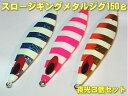 送料無料!スロージギング メタルジグ150g ゼブラカラー3個セット 鯛/青物/ヒラマサ/ハタ