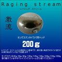レイジングストリーム タングステンタイラバ200g鯛ラバ