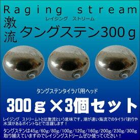 レイジングストリーム タングステンタイラバ300g鯛ラバ