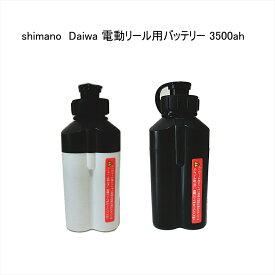 ダイワバッテリー ダイワ シマノ 電動リール用 スーパーリチウム 互換 BMバッテリー 本体 ホルダー 充電器セット 14.8V 3500mAh 超大容量 白 黒 daiwa shimano 電動ジギング