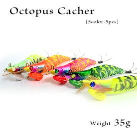 タコエギ 5個セット オクトパスキャッチ エギ 蛸餌木