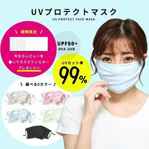 ポイント消化 即納 接触冷感 UVカット率99% 紫外線対策 ひんやりマスク 大きめ 日焼け対策 紫外線カット マスクフィルター20枚付き